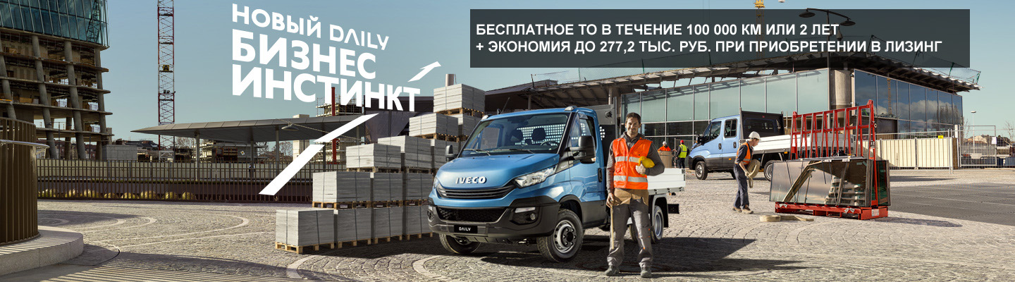 Iveco_web_banner_NewDaily_CAB-RU_1